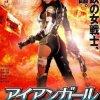 Железная девушка: Убийственное оружие (2015)