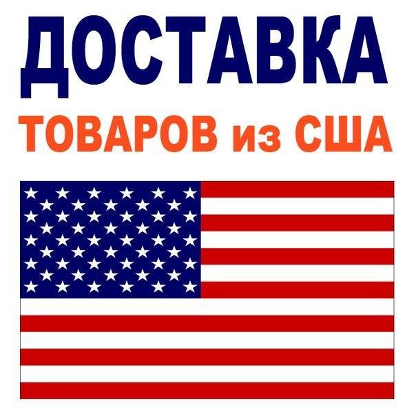 Доставка из Америки в Россию — вариант использования посредника Шопотам