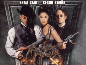 ����� ����� ����� / Wild Wild West (1999)