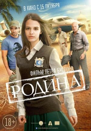 Фильм Родина (2015) Петр Буслов смотреть онлайн бесплатно