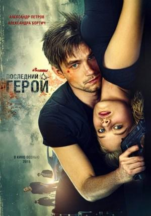 фильм фейерверк 2003