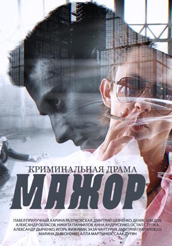 «Мажор Сериал» — 2012