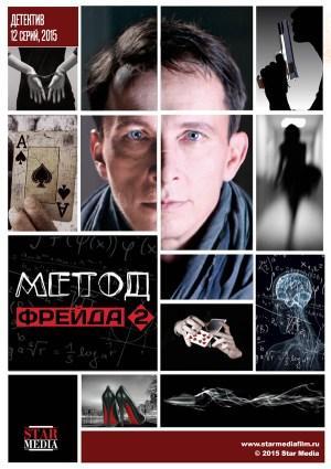 фильм метод 2015 смотреть 1 серия