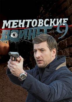Фильм ментовские войны 2 сезон 9