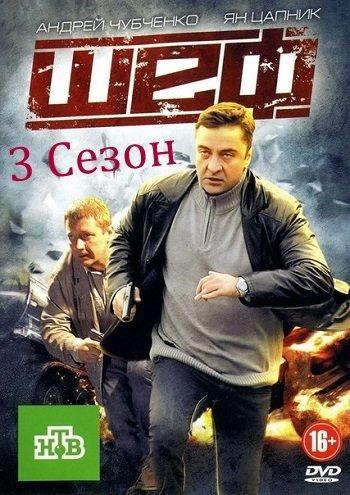 Шеф 3: Новая жизнь (2015) смотреть онлайн сериал