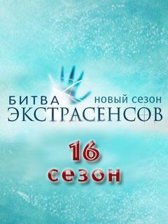«Битва Экстрасенсов 17-й Сезон» / 2009