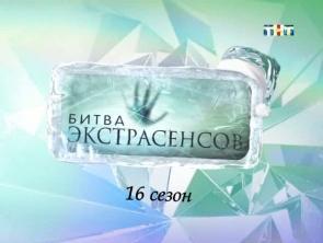 битва экстрасенсов 16 сезон 7 выпуск тнт