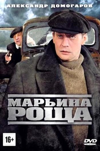 Сериал Марьина роща 2 сезон смотреть онлайн бесплатно!